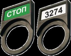 Держатель этикеток (разборный) ДЭ-22